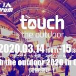 ナチュラム主催「touch the outdoor」が今年も開催!あの人気キャンプ芸人がゲストで登場【アウトドア通信.544】