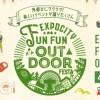 【人気ブランドのコラボが大集合】注目の春イベントが開催されるぞっ!