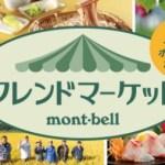 お取り寄せ食材でキャンプはいかが?「モンベル・フレンドマーケット」の産地直送品を活用しよう