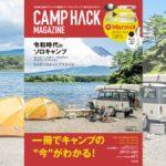 【9月29日発売!】「CAMP HACK」初の公式BOOKの見どころをいち早くお届け