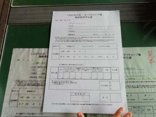 しあわせの村 施設使用申込書