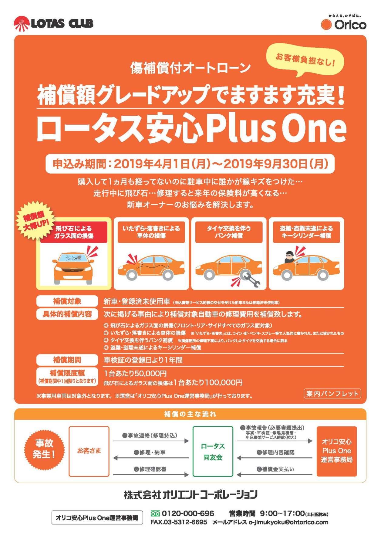 ロータス安心PlusOne