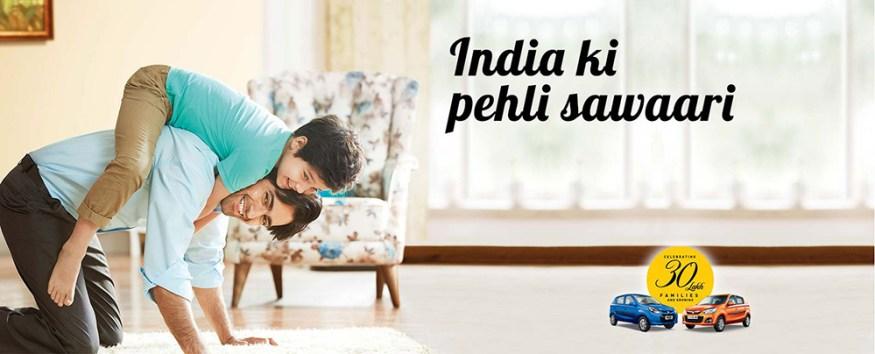 India-Ki-Pehli-Sawaari-alto-1-cotw