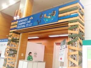 北海道キャンピングカーフェスティバル 2019 入り口