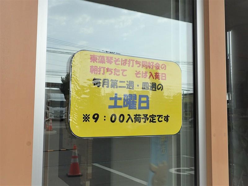 06_道の駅ひがしもこと