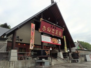 北海道 車中泊 キャンピングカー 道の駅 フォーレスト276大滝 きのこ王国 ブログ