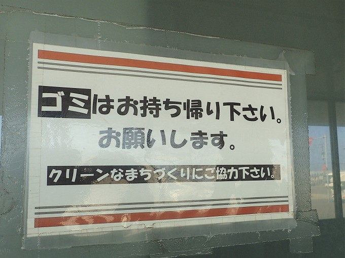 北海道 車中泊 キャンピングカー 道の駅 みなとま~れ 寿都 みなとまーれ ブログ