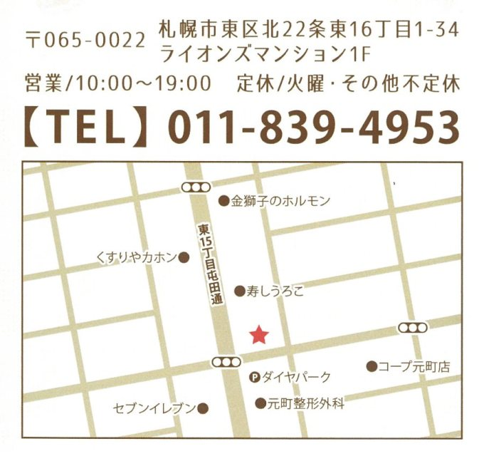 いろえんぴつ ロールケーキ 地図 住所 札幌市 東区