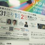 田中美奈子さんご夫妻、キャンピングカーショー公式アンバサダー就任おめでとう!まいんちゃんも♪