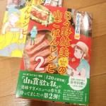山ごはんレシピ2