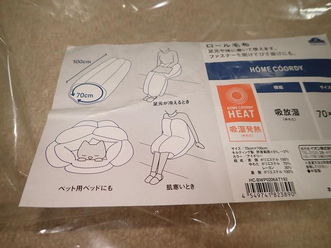イオン ロール毛布 吸湿発熱