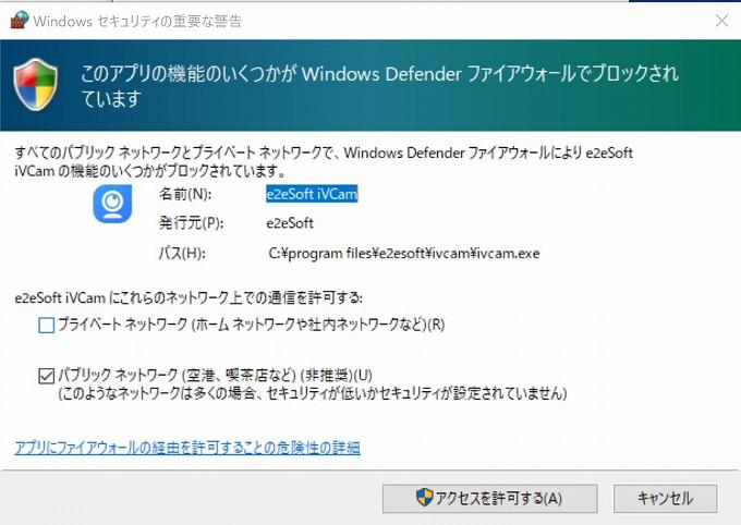 WEBカメラ パソコン 代用 スマホ iVcam アプリ
