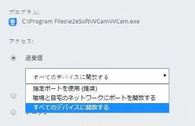 WEBカメラ パソコン 代用 スマホ iVcam アプリ マカフィー ファイアーウォール