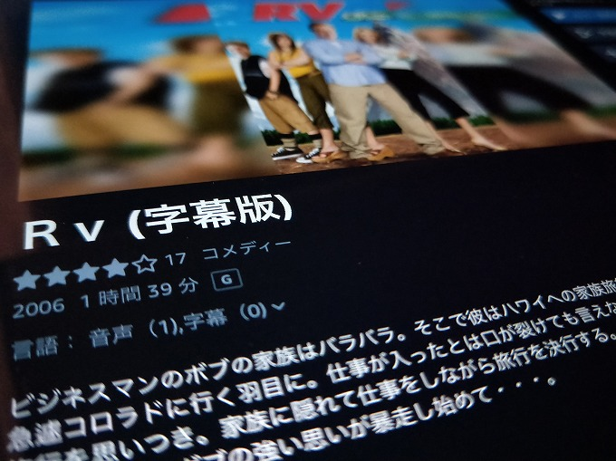 RV(字幕版)レンタル 配信