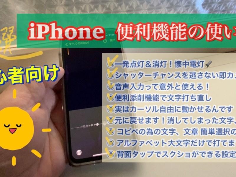 iphone便利機能