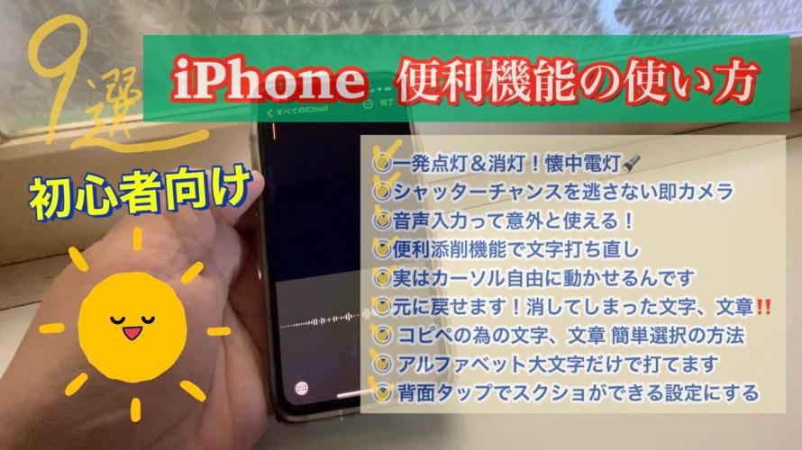 iPhone 便利機能 iOS14 9選