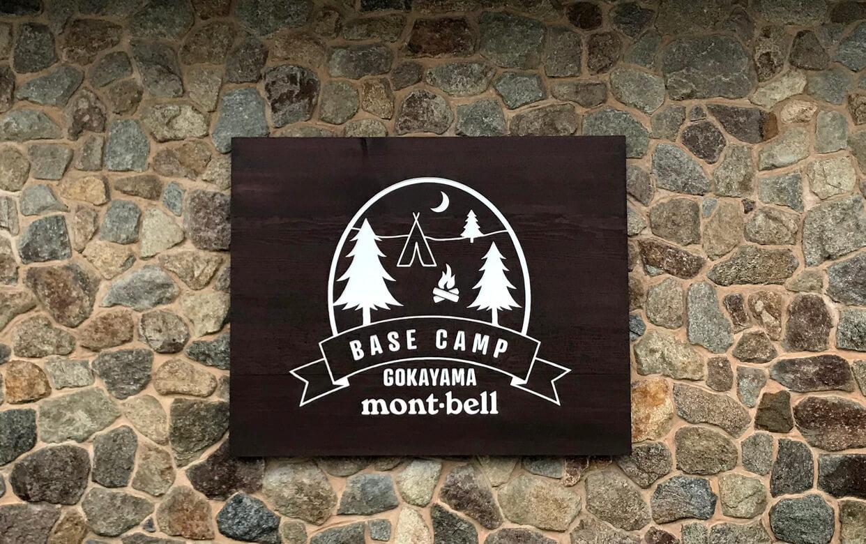 キャンプ モンベル 五ケ山 ベース モンベル五ケ山ベースキャンプ_Cサイト |