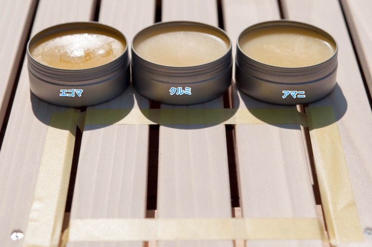 3種類の蜜蝋ワックス