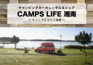 CAMPS LIFE 湘南