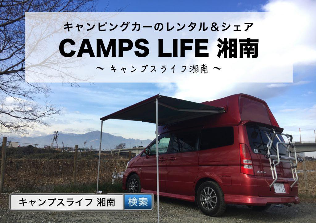 CAMPS LIFE 湘南3