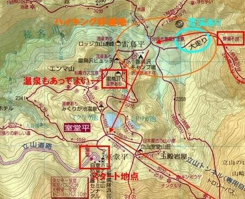 立山ハイキングマップ