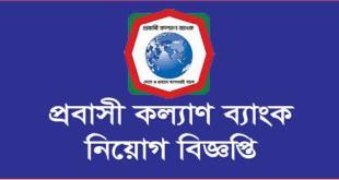Probashi Kallyan Bank circular 2019