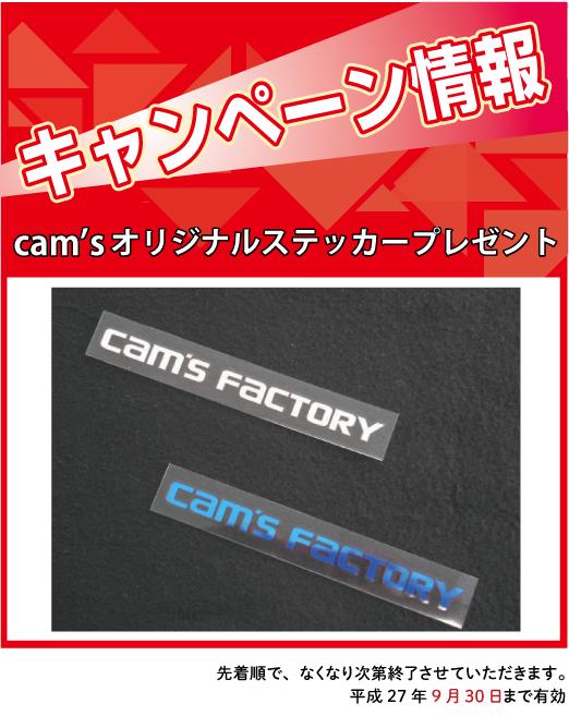 campe-n01