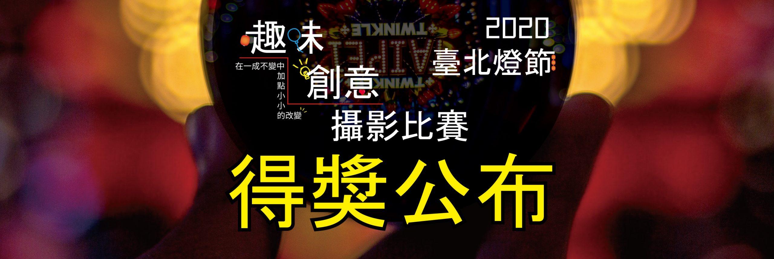 20-燈節攝影比賽-官網封面得獎公布-v1-scaled