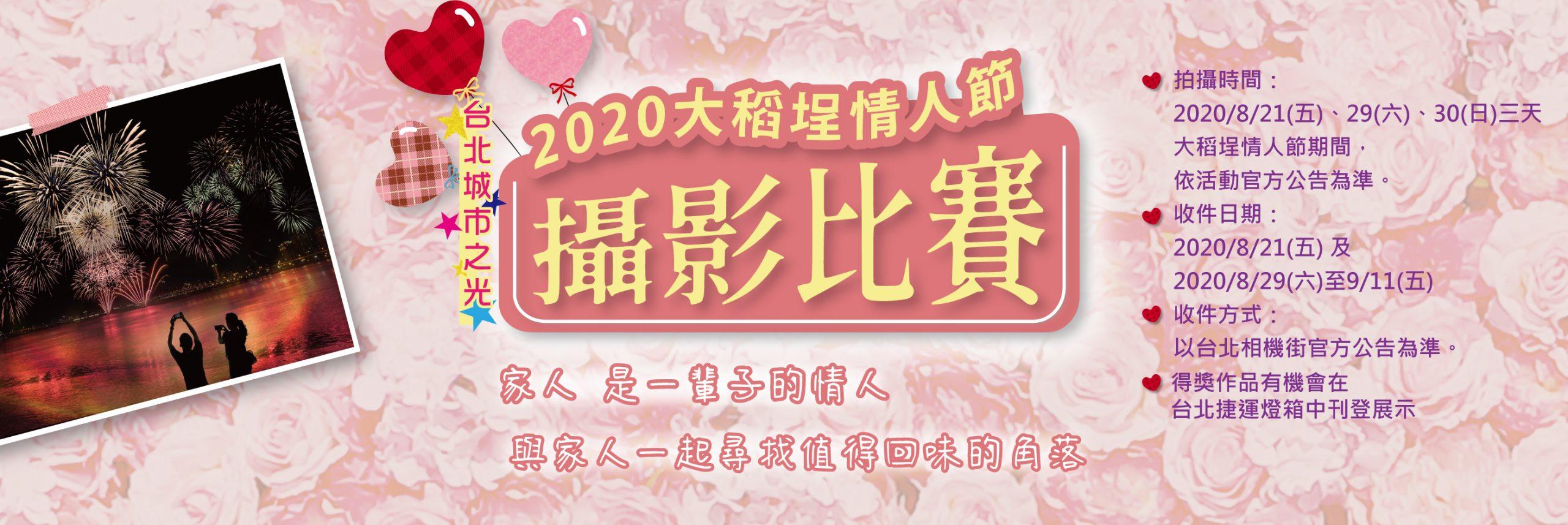 2020大稻埕-官網封面改期-v1-scaled