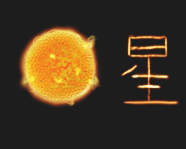 A digital painting of a star with the chinese character for Star next to it.