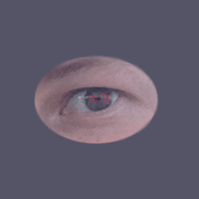 An eye with the Chinese characters for Discovery inside