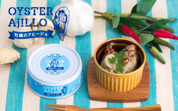 oyster_ajillo