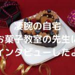 日本で活躍中!自宅教室起業塾『スイーツボックス』松尾美佳子さんにインタビュー