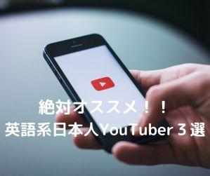 英語へのモチベーションがだだ上がり!オススメ日本人YouTubeチャンネル3選!!