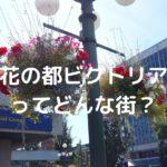 【カナダ・花の都ビクトリア】ビクトリアってどんな街?