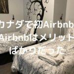 カナダで初Airbnb!Airbnbの使い方や4つのメリット・2つのデメリットについて話すよ!