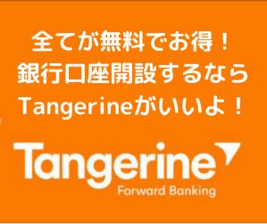 カナダ在住5年の私のおすすめNo.1銀行Tangerine(タンジェリン)について徹底解説するよ!