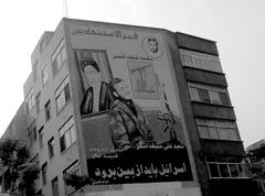iran.mural.jpg