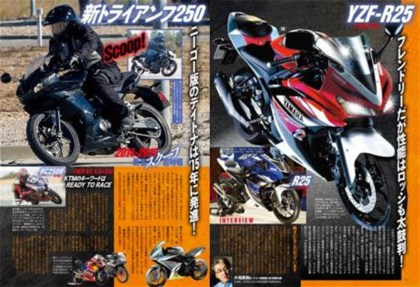 Now, with a tuning fork logo: Young Machine says Yamaha's R25 is almost ready for production.