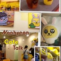 ソウルのカカオトークカフェへの行き方