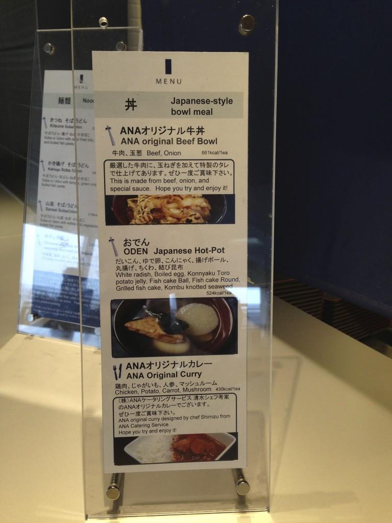 ANA Suites Lounge Tokyo Narita Menu