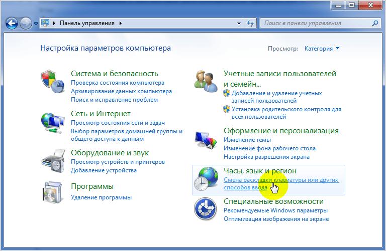 Windows 7-де пернетақтаның орналасуы параметрлерін ашыңыз