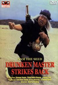 drunkenmaster