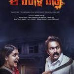 Aa Karaala Ratri Official Trailer ,Shirali Movies, as on ,3-8-2018,venkateshwara theater, Aa Karaala Ratri,(UA) ,kannada,