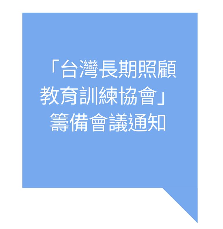 「台灣長期照顧教育訓練協會」籌備會發起人會議、籌備會議開會公告