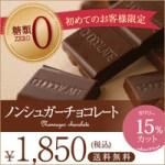 ダーク・チョコレートの抗がん作用