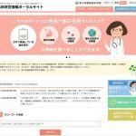 臨床試験(治験)の探し方(1)
