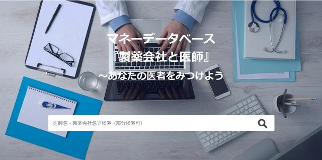 データベース『製薬会社と医師』がオープンしました。