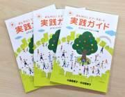 書籍「がんサロン ピア・サポート実践ガイド」