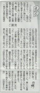 一宮さん記事 2015年4月25日(土)道新夕刊